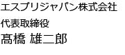 代表取締役 髙橋 雄二郎
